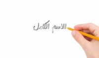 أصمم لك فيديو باسم حضرتك باللغة العربية وهو يكتب اختر نموذجا