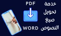 تحويل ملفات ال PDF الى صيغة WORD و العديد من الصيغ الاخرى