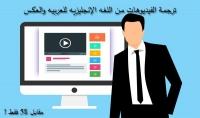 ترجمة فيديوهات من اللغة الانجليزية والعكس مع دمج الترجمه