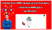 تحقيق شرط الربح من اليوتيوب 4000 ساعة مشاهدة لقناتك بضمان 30 يوم
