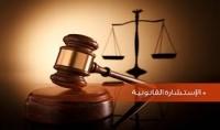 استشارة قانونية في مختلف النوازل والتشريعة