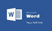 کتابة علي الوورد باللغة الإنجليزية و العربية