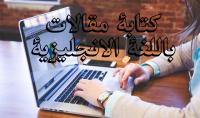 كتابة مقالات حصرية باللغة الانجليزية في جميع المجالات