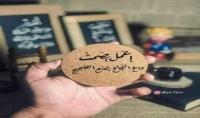إعلان في صفحة فيسبوك تحتوي أكثر من 300 ألف متابع عربي