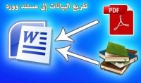 تفريغ ملفات PDF أو صور أو مستندات مسحوبة سكانر إلى الوورد