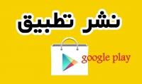 رفع تطبيقك الأندرويد في متجر Google Play