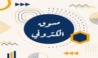 تسويق الكتروني إدارة حملات إعلانية وإدارة صفحات السوشيال مديا مودريتور مسوق الكتروني تصميمات السوشيال مديا