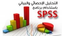 تحليل بيانات احصائية باستخدام برنامج SPSS