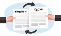 الترجمة الاحترافية بمختلف المجالات وبدقّة علمية ولغويّة