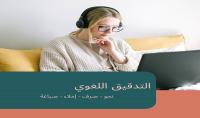 تدقيق لغوي ل٢٠٠٠ كلمة عربية