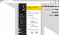 تصميم سيرة ذاتية على شكل موقع باستعمال  HTML وCSS