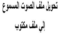 تحويل الصوتيات العربيه إلي نصوص مكتوبه