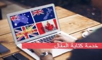 كتابة تدوينات للمواقع المتخصصة في مجال الهجرة