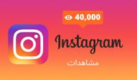 40K Instagram مشاهدة فيديو التنفيذ السريع   1k لايك مجاني
