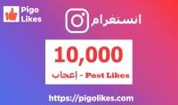 لايكات علي الانستغرام اعجاب Post Likes