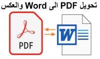 تحويل ملفات الpdf الى ملف word و العكس