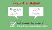 ترجمة 500 كلمة من اللغة العربية إلى الإنجليزية أو العكس