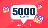 إضافة 5000 متابع او فلاورزflowoers 100% حقيقي 1000 لايك من كافة دول العالم