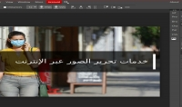 خدمة فوتوشوب لتحرير الصور 3 صور
