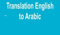 ترجمة متخصصة من الإنجليزية الى العربية