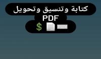 كتابة وتنسيق ملفات وتحويلها ل pdf