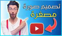 تصميم صورة مصغرة لفيديوهات اليوتيوب