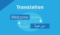 ترجمة 500 كلمة من الأنكليزية إلى العربية أو بلعكس.