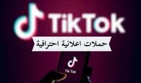 حملة إعلانية مموله على توك توك احترافية