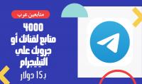 اعضاء تيليجرام عرب حقيقيين
