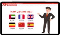 ترجمة مقالات من العربية الى الانجليزية والعكس