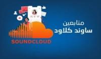 ساوند كلاود     SoundCloud