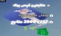 فيس بوك 2000 متابع ضمان مدئ الحياه