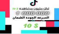 مشاهدات تيك توك 1 مليون