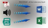 تفريغ البيانات من الملفات المختلفة Word Excel Pdf أدخال بيانات باللغة العربية والإنجليزية
