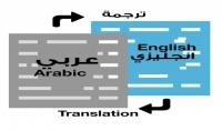 خدمة ترجمة من العربية للانجليزية والعكس