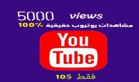 احصل على 5000 مشاهدة يوتيوب عالية الجودة 100% لاي فيديو