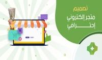 انشاء متجر الكتروني إحترافي خاص بك مقابل فقط