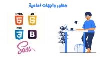 برمجة موقع باستخدام HTML5 CSS3 Bootstrap5 JavaScript