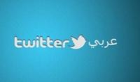 إضافة1000 متابععربي خليجي لحسابك علي تويتر