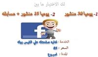 إدارة صفحتك على الفيس بوك أسبوع (قابل للتجديد)