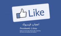 إضافة 1500 لايك الى صفحتك على الفيس بوك