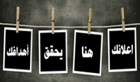 نشر اعلان منتجك او موقعك او شركتك في اشهر 40 موقع اعلاني عربي