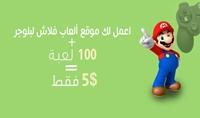 انشاء مدونة العاب فلاش لبلوجر 100 لعبة هدية