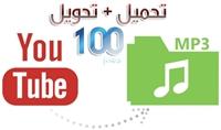 تحميل  تحويل 100 ملف فيديو على اليوتيوب الى ملفات صوتية Mp3
