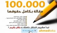 اقدم لك كنز لبدأ افضل مدونة اكثر من 125.000 مقالة انجليزية حصرية 100% بكامل حقوقها في اغلب المجالات