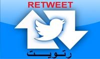 اضافة 10 الاف ريتويت لتغريداتك على تويتر مقابل 5$ فقط
