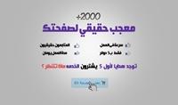 2000 لايك عربى مقابل