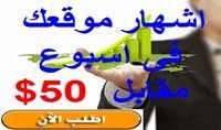 تقديم حمله لاشهار موقعك على الانترنت فى اسبوع فقط ب 50$