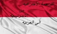 اترجم لك من اللغه الاندونيسيه الي العربيه او العكس 300 كلمه
